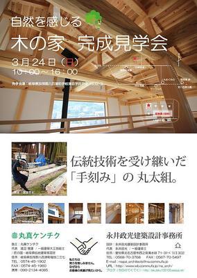 蘇水峡の大屋根の家 チラシ2.jpg