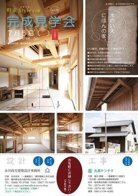 カフェスタイルの町家の家(アウトライン済).jpg
