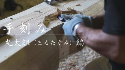 丸太組み編サムネ6.jpg