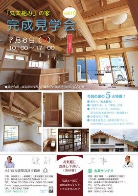 八百津の大きな招き屋根の家(アウトライン済).jpg