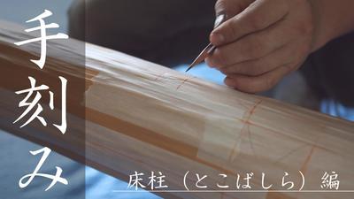 床柱編サムネ3-3+1.jpg