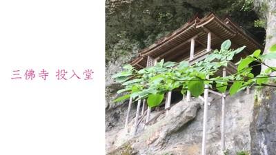 投入堂 サムネ2.jpg