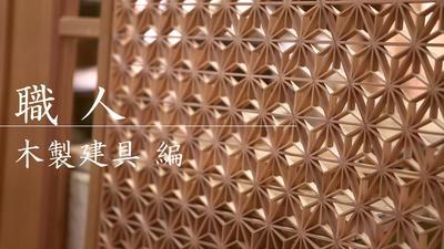 木製建具1.jpg
