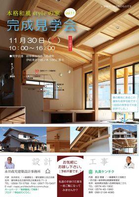 椴ノ木の段違いダイニングの家.jpg