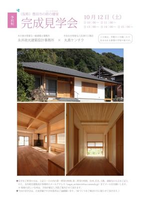 豊田の家 完成見学会.jpg