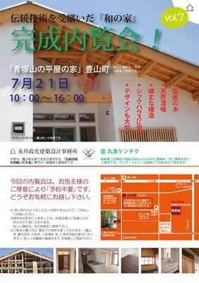 青塚山の平屋の家 チラシ表.jpg