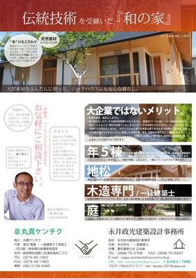 青塚山の平屋の家 チラシ裏2.jpg